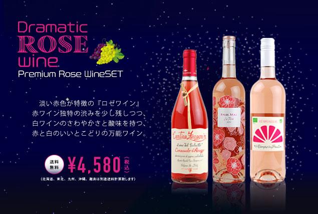 厳選プレミアムロゼワイン3本セット — 淡い赤色が特徴のロゼワイン。赤ワイン独特の渋みを少し残しつつ、白ワインのさわやかさと酸味を持つ、赤と白のいいとこどりの万能ワイン。送料無料 4,580円〈税込〉(北海道、東北、九州、沖縄、離島は別途送料計算致します)