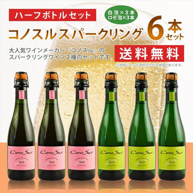 【ハーフボトルセット】 コノスル スパークリング6本セット — 大人気ワインメーカー「コノスル」のスパークリングワイン2種のセットです。【送料無料】