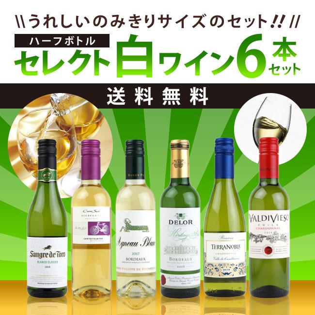 うれしいのみきりサイズのセット セレクト 白ワイン ハーフボトル 6本セット 【送料無料】