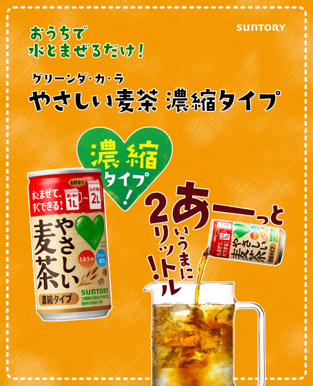 おうちで水とまぜるだけ! 【サントリー】 グリーンダ・カ・ラ やさしい麦茶 濃縮タイプ