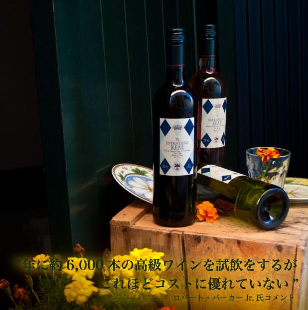 """""""年に約6,000本の高級ワインを試飲をするがこれほどコストに優れていない"""" — ロバート・パーカーJr.氏コメント"""