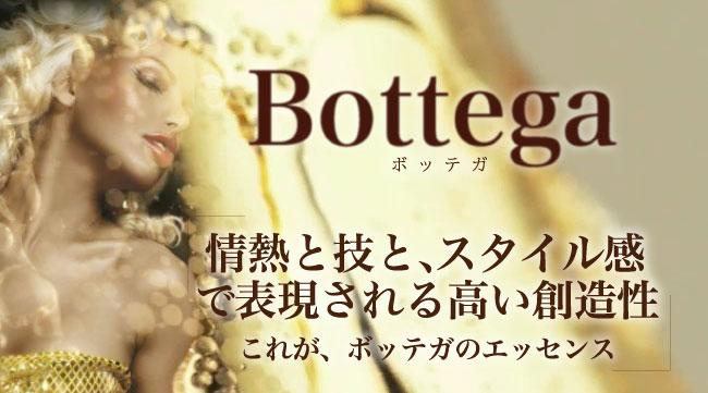 情熱と技と、スタイル感で表現される高い創造性 これが、ボッテガのエッセンス