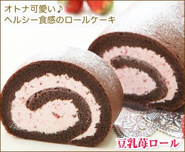 豆乳苺ロール
