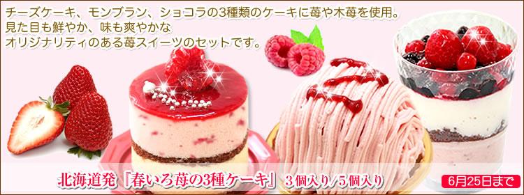 春いろ苺の3種ケーキ
