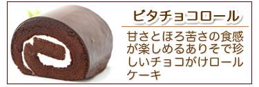 ビタチョコロール