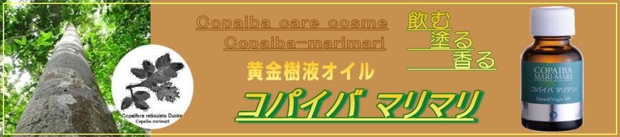 コパイバマリマリ