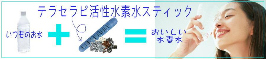 テラセラピ活性水素水スティック