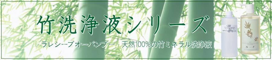 竹洗浄シリーズ