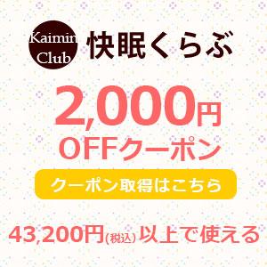 43200-2000