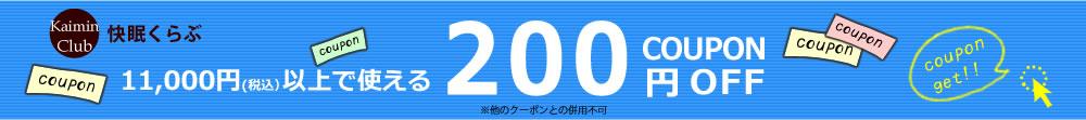 11000-200
