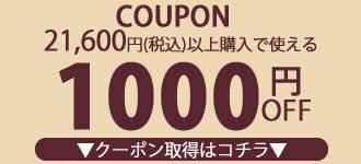 21600-1000円