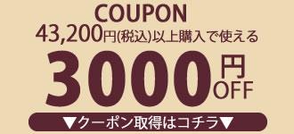 43200-3000円
