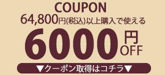 64800-6000円