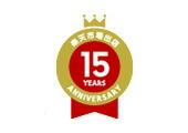 出店15周ロゴ