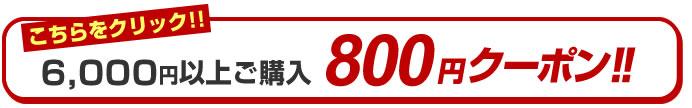 800円引