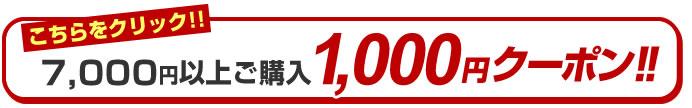 1000円引