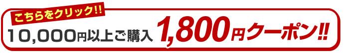 1800円引