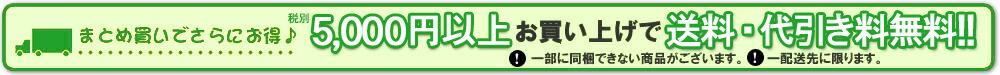 5250円以上お買い上げで送料・代引き料無料!!