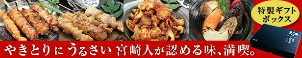 恵屋の冷凍焼き鳥 冷凍おつまみ 冷凍食品
