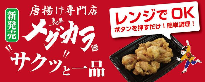 恵屋の冷凍唐揚げ メグカラ 冷凍食品