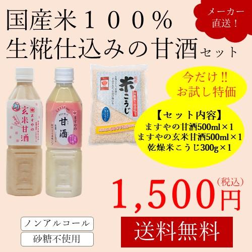 1500円セット