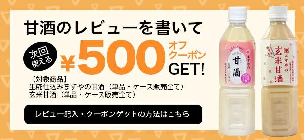 500円オフクーポンプレゼント