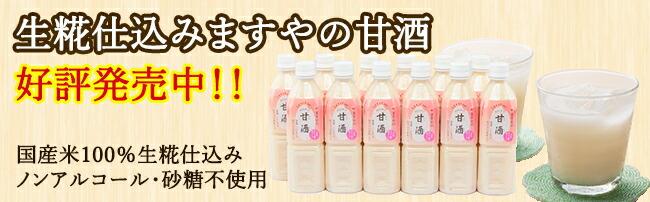生糀仕込みますやの甘酒 国産米 砂糖不使用 ノンアルコール