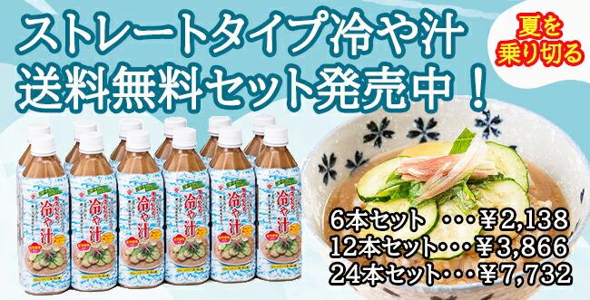 冷や汁 郷土料理 宮崎 冷汁 ひやじる