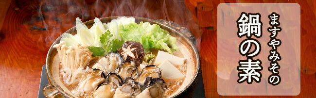 ますやみそ 鍋の素 鍋つゆ 牡蠣の土手鍋 キムチ鍋
