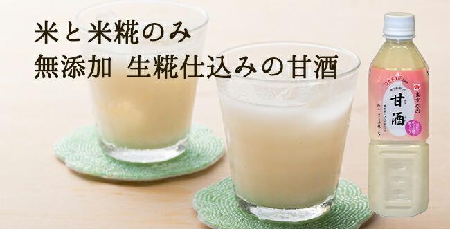 甘酒 米麹 米麹甘酒 無加糖 砂糖不使用