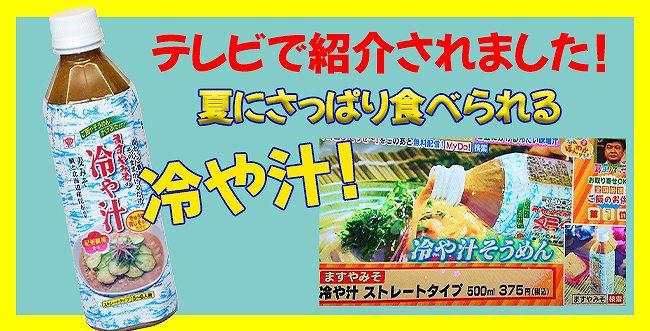 冷や汁 郷土料理 宮崎 冷汁 ひやじる テレビで放送されました