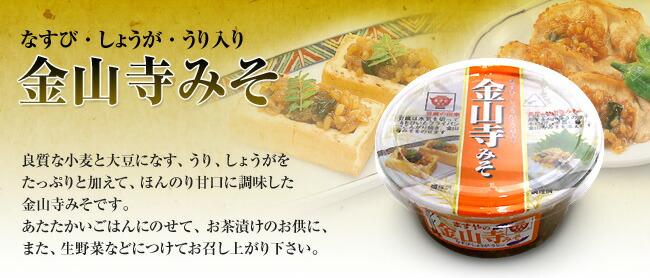 「金山寺味噌」の画像検索結果