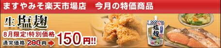 8月の特価商品 生塩麹