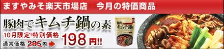 10月の特価商品 豚肉でキムチ鍋の素