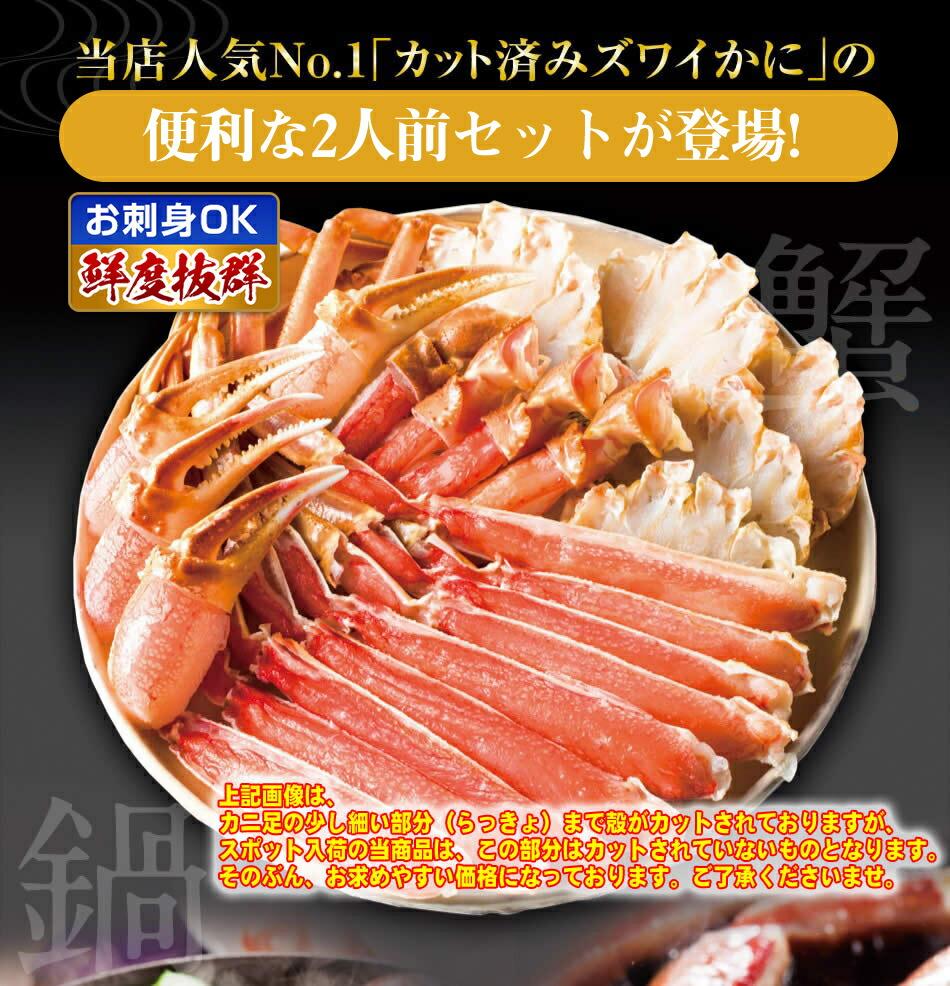 カット済み ずわい蟹