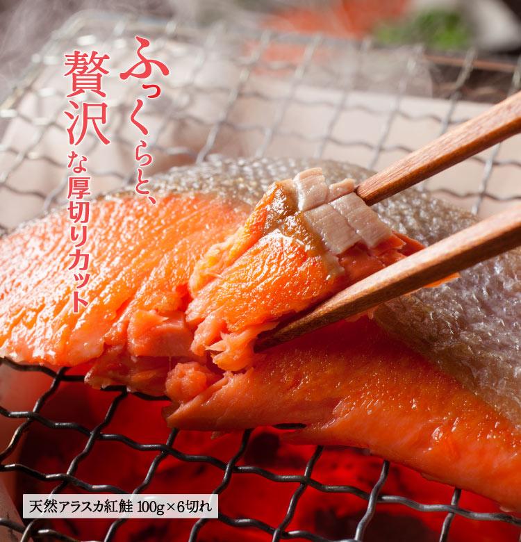 天然アラスカ紅鮭