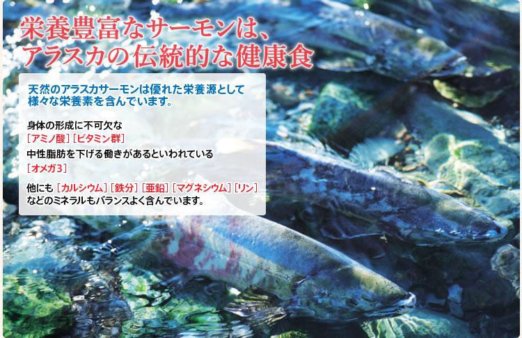 紅鮭は伝統的な健康食