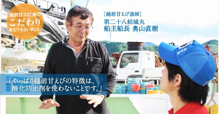生産者インタビュー