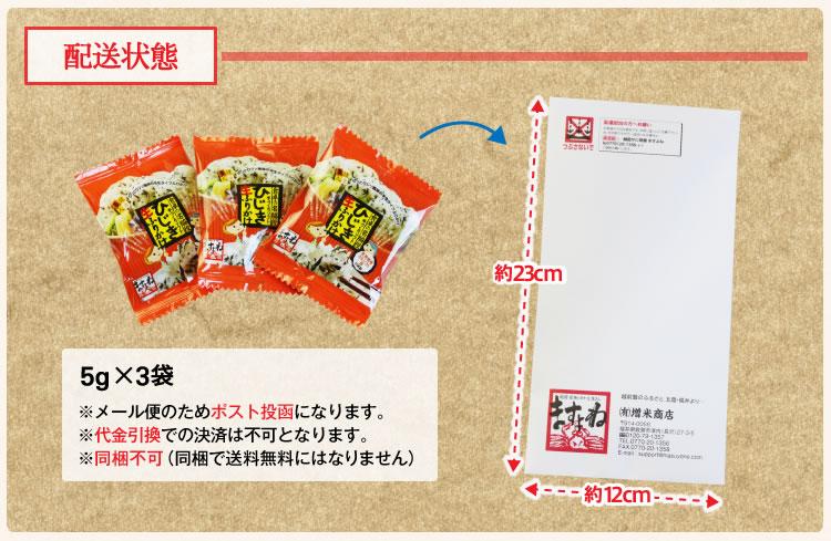ひじき生ふりかけ5g×3袋