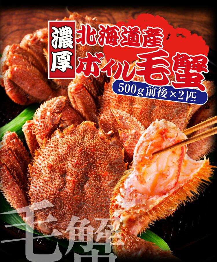 ボイル毛蟹