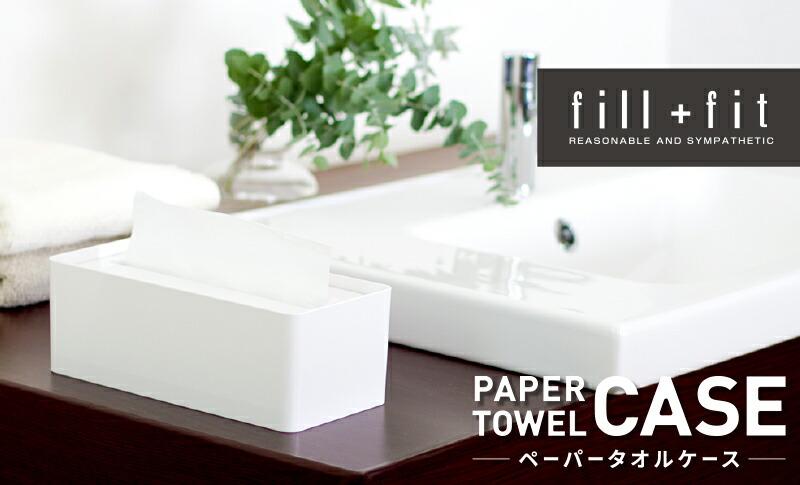 fill+fit ペーぺータオルケース