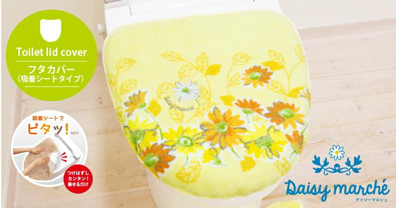 デイジーマルシェ 洗浄暖房型専用フタカバー