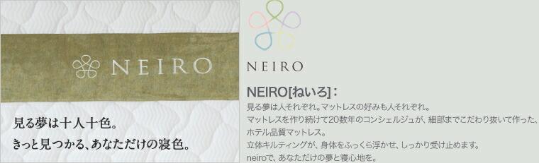 NEIRO:(ねいろ) 見る夢は人それぞれ。マットレスの好みも人それぞれ。マットレスを作り続けて20数年のコンシェルジュが、細部までこだわり抜いて作った、ホテル品質マットレス。立体キルティングが、身体をふっくら浮かせ、しっかり受け止めます。neiroで、あなただけの夢と寝心地を。