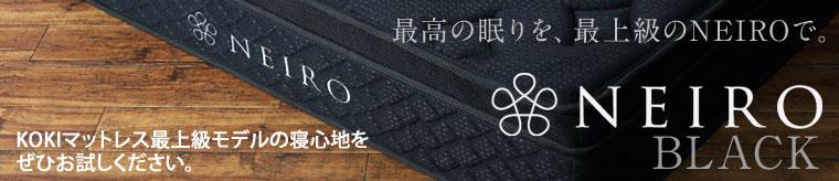 NEIRO BLACK KOKIマットレ最上級の寝心地をぜひお試しください。