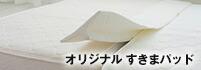 オリジナル すきまパッド