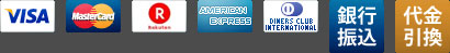 VISA,MasterCard,楽天カード,AMERICAN EXPRESS,DINERSCARD,銀行振込,代金引換