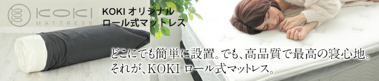 KOKI式ロールマットレス