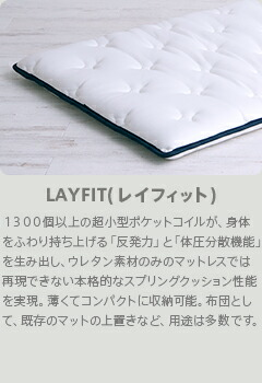 LAYFIT