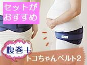 トコちゃんベルト腹巻セット