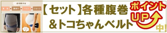 各種腹巻&トコちゃんベルトセット!ポイントアップ